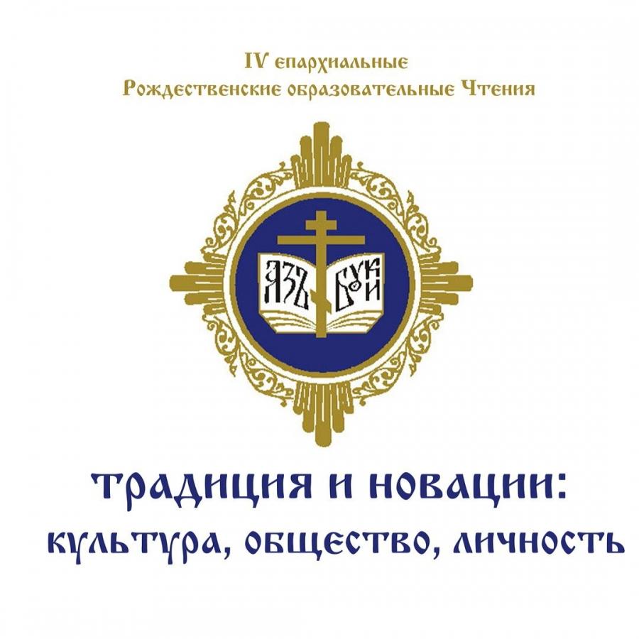В Смоленске прошло торжественное закрытие регионального этапа ХХIV Международных Рождественских чтений