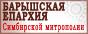 Барышская епархия