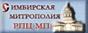 Симбирская Митрополия